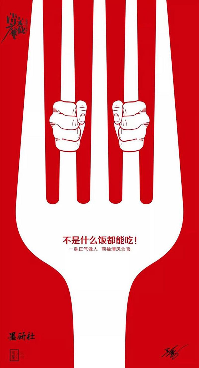 这样的清廉文化海报,你看懂了吗?
