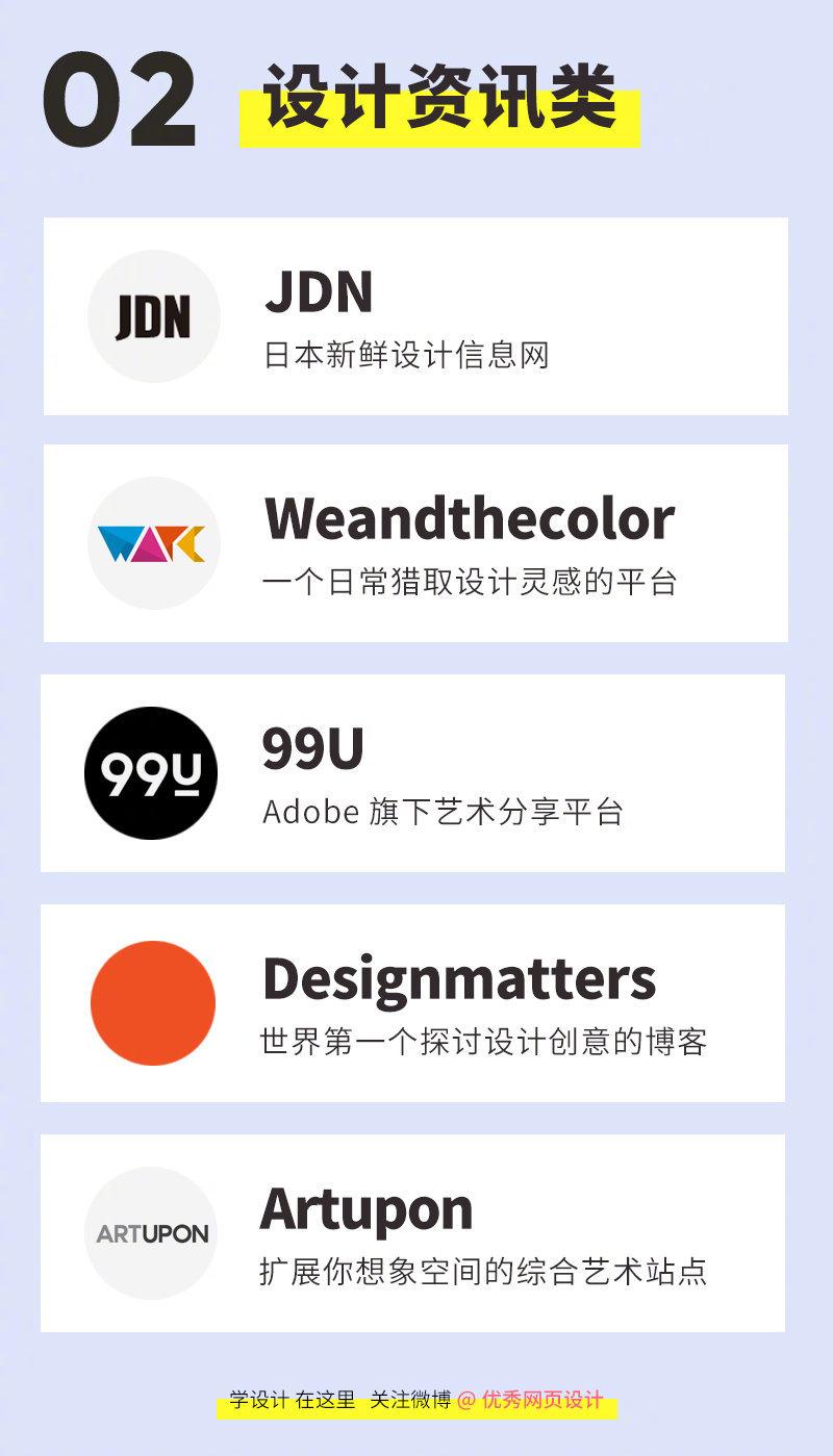 几十个必备的设计师灵感网站