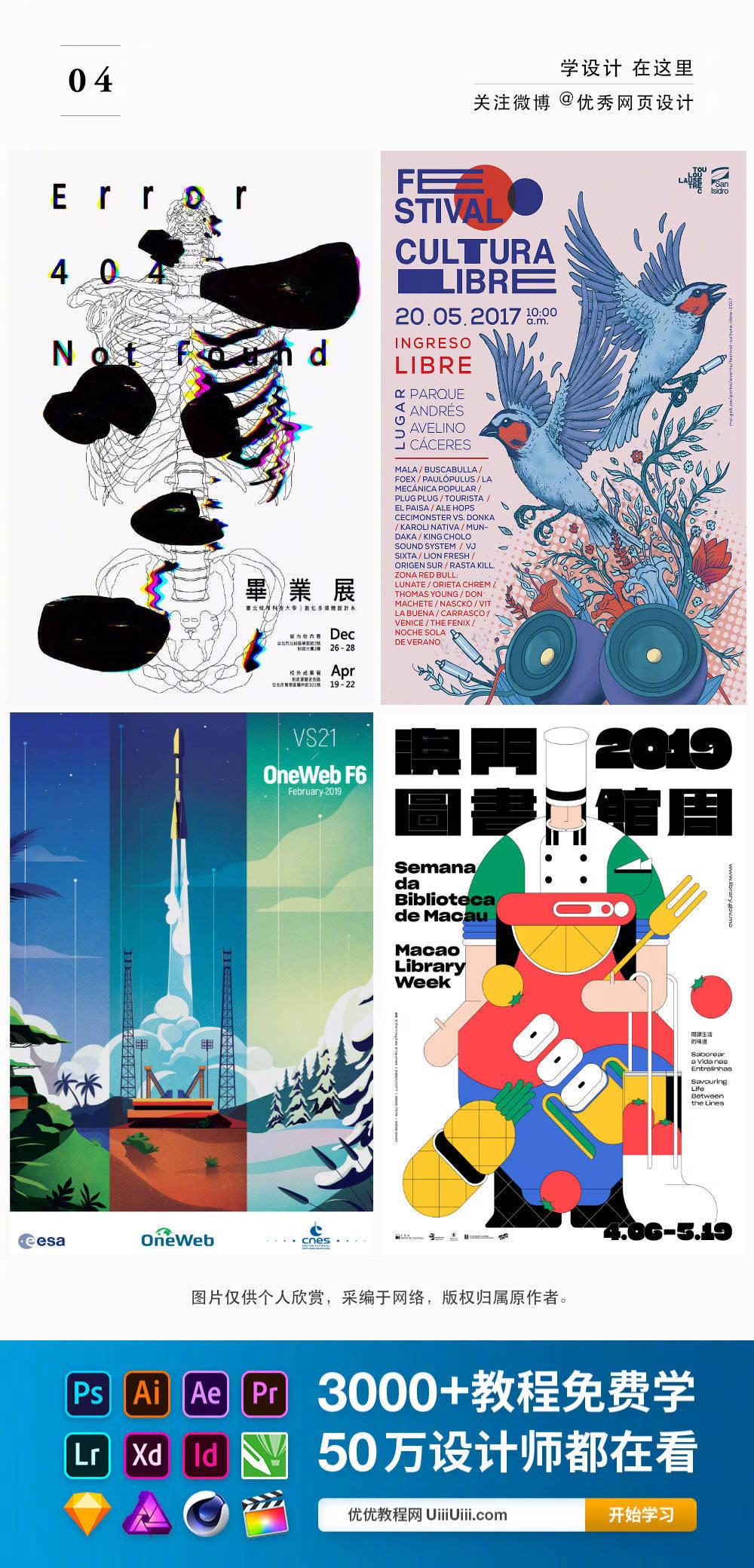 36款插画海报设计