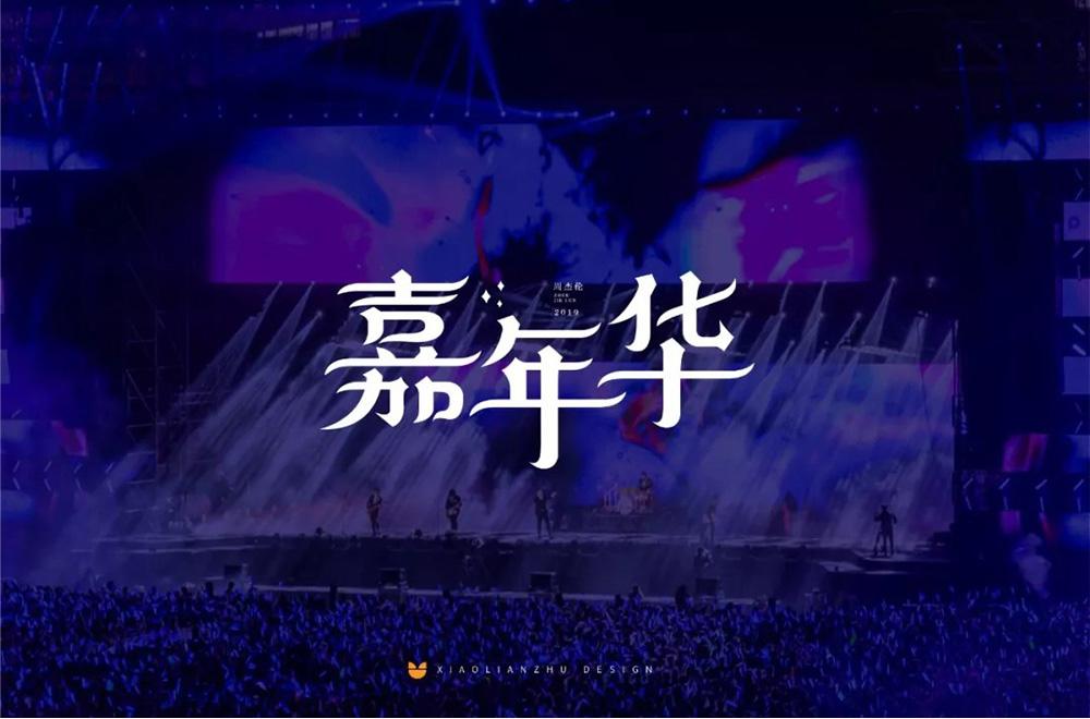 杰伦演唱会!12款嘉年华字体设计