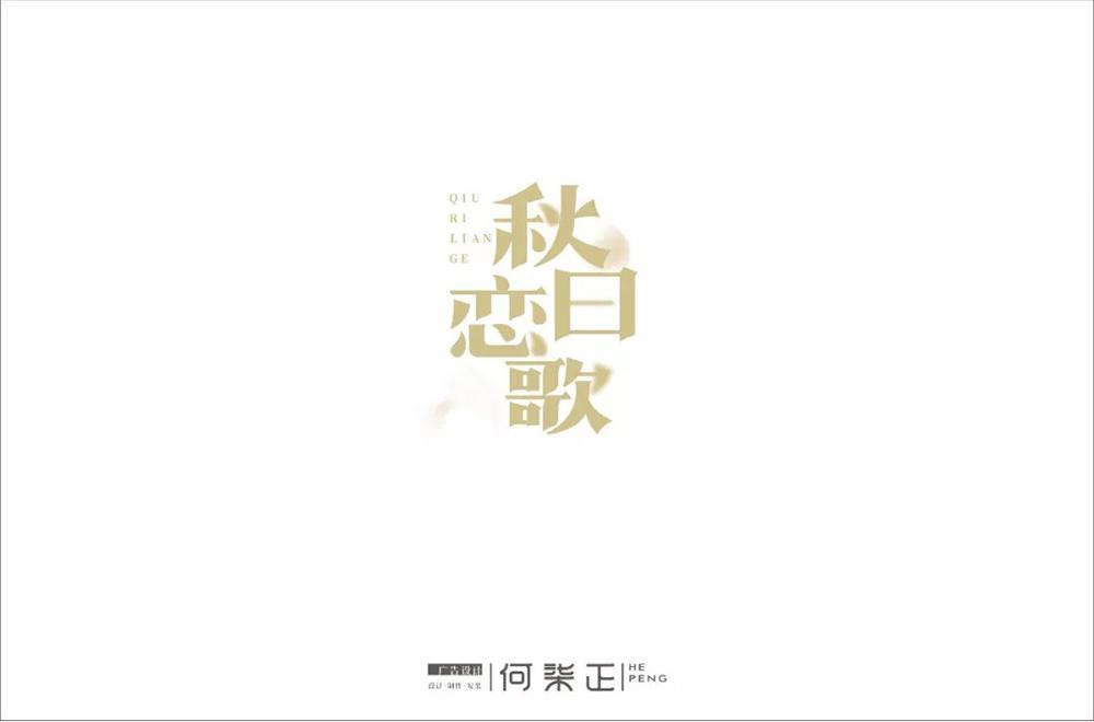水木年华!38款秋日恋歌字体设计