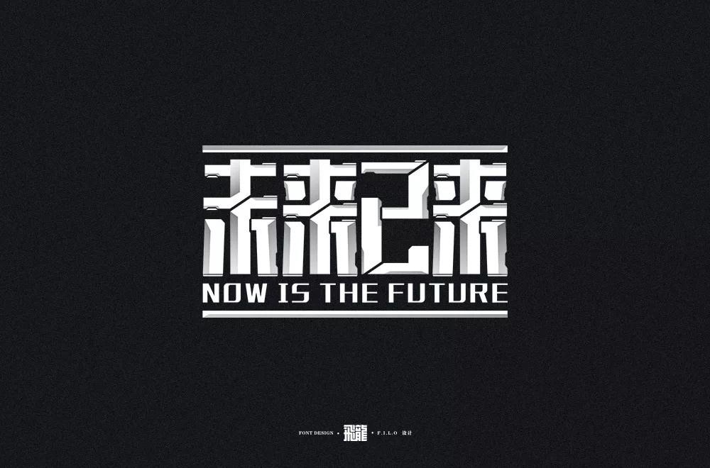 简约科技!40款未来已来字体设计
