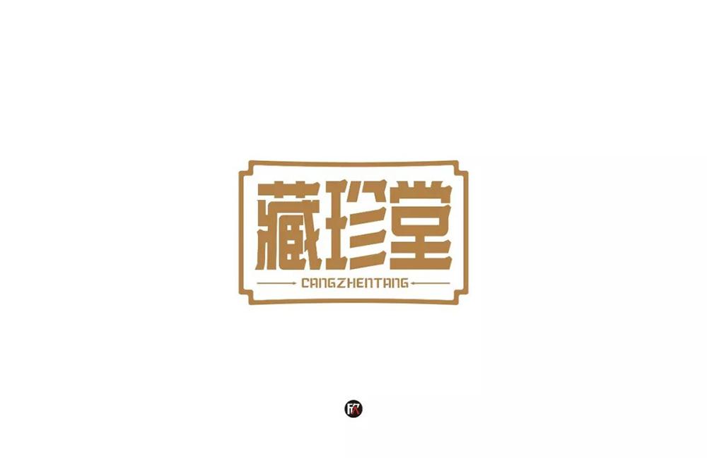 艺术典藏!23款藏珍堂字体设计