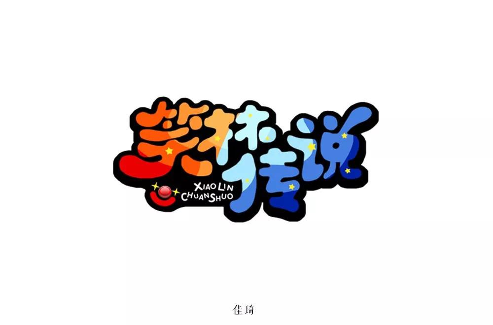 喜剧竞赛!14款笑林传说字体设计