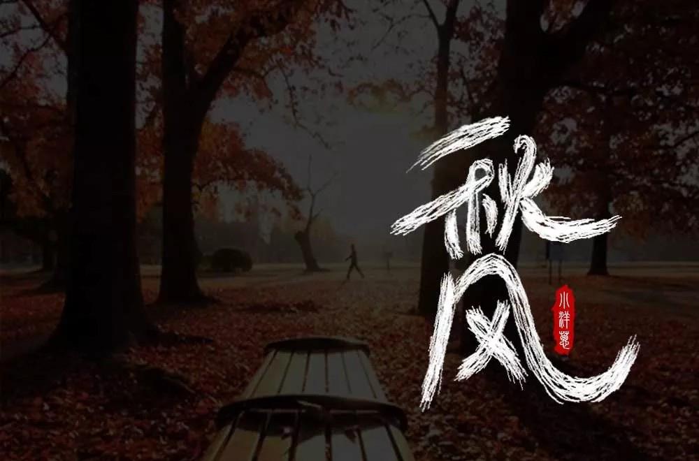 秋高气爽!42款秋风字体设计