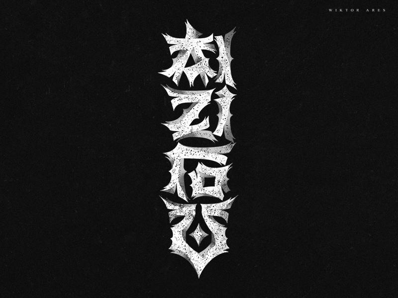 暗黑也有趣!24款哥特字体Logo设计