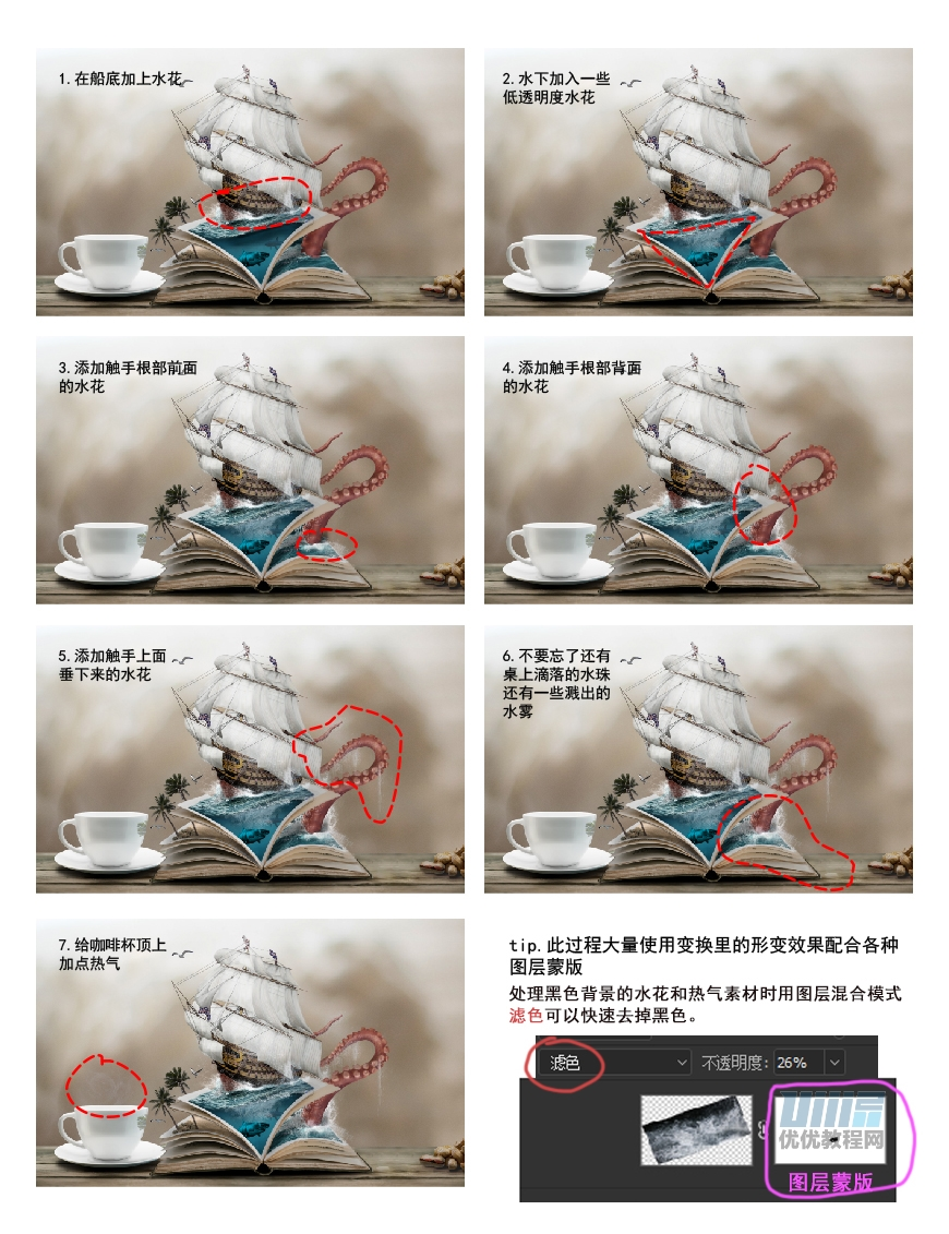 "PS教程!海上""逮虾户""场景合成(含素材下载)"
