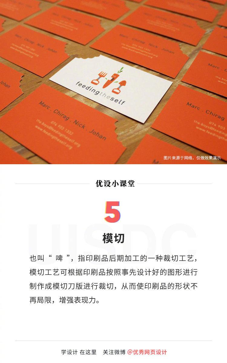 平面设计要了解的9种常见印刷后期工艺