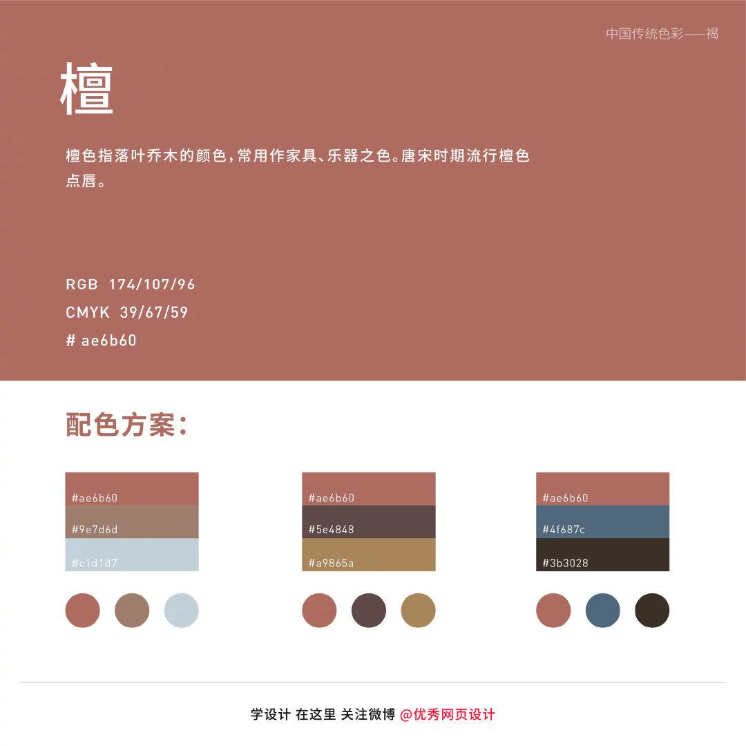 中国传统色彩——褐色系列颜色