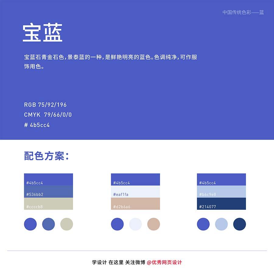 中国传统色彩——蓝色系列颜色