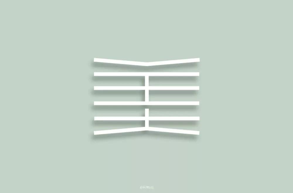美人美景!20款美字体设计