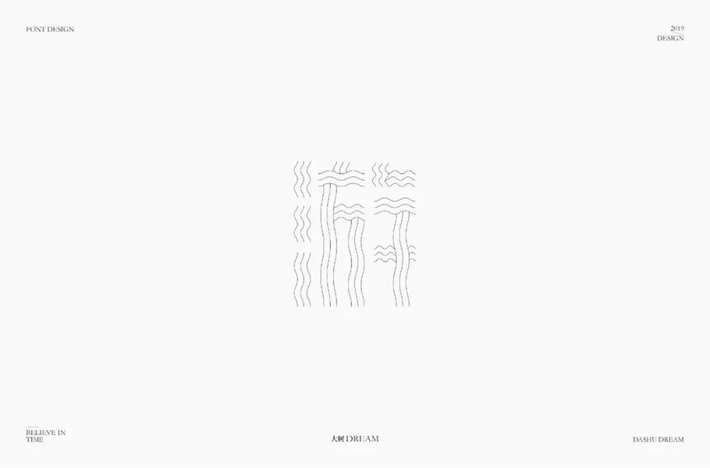 游泳健身!15款游字体设计