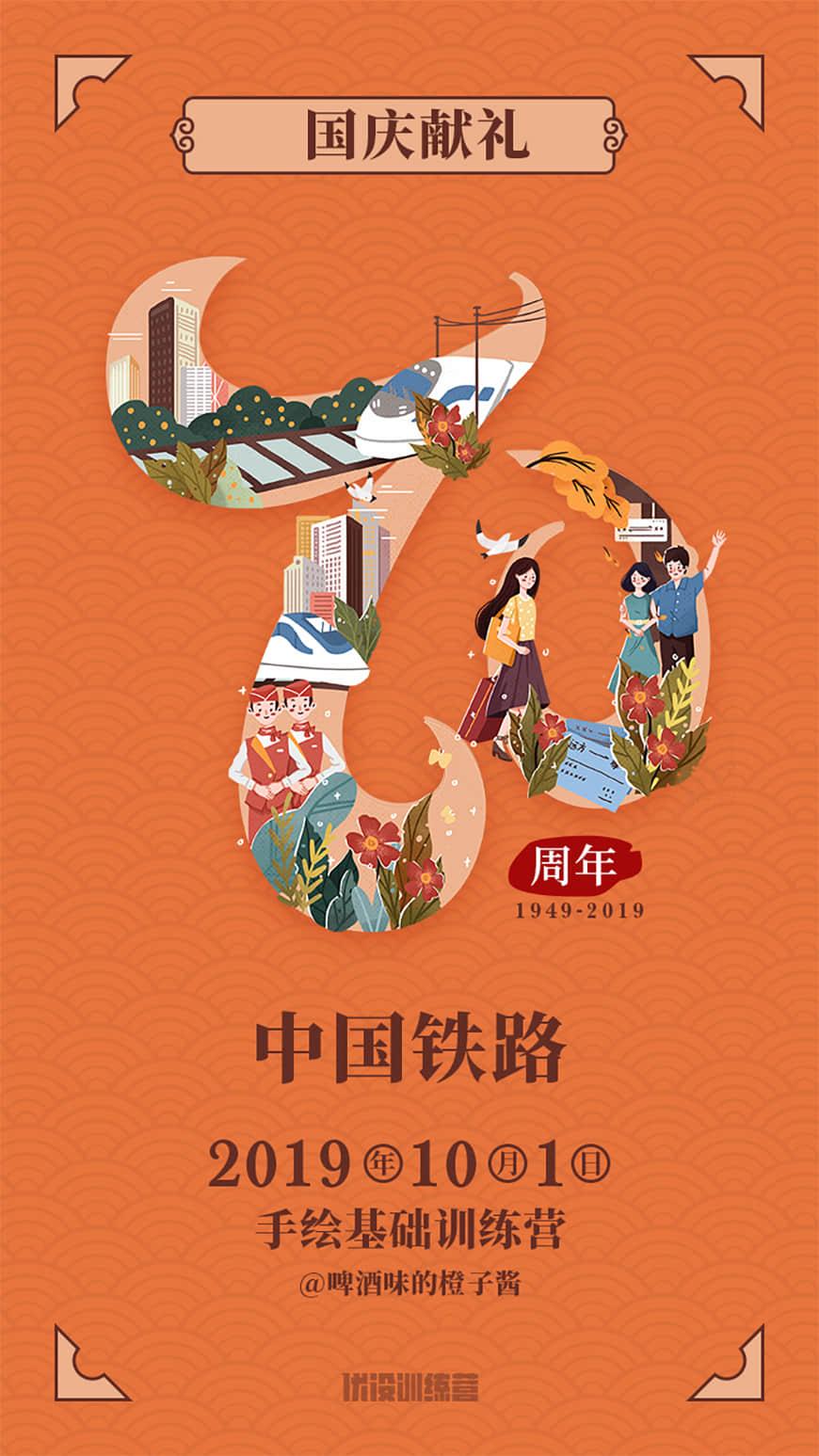 国庆献礼!致敬中国铁路手绘海报