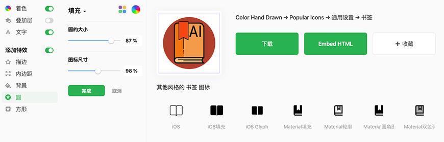 设计神器Icons8!免费可商用的在线图标库