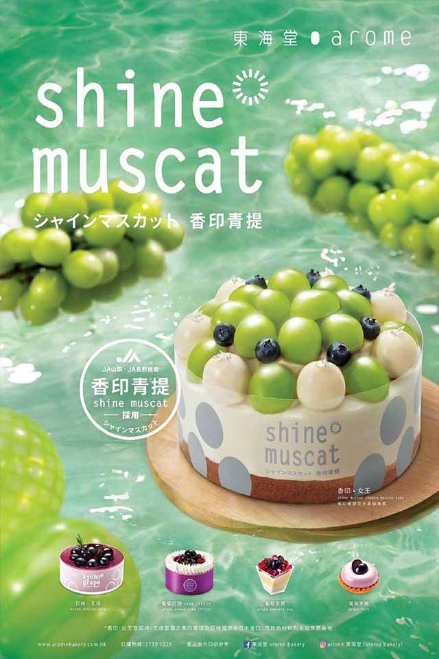9张高质量美食类海报设计