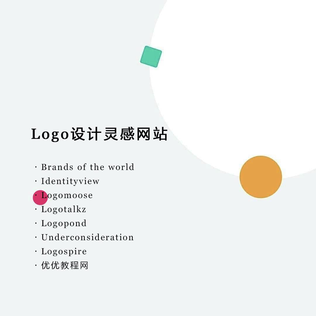 Logo设计的7种表现形式