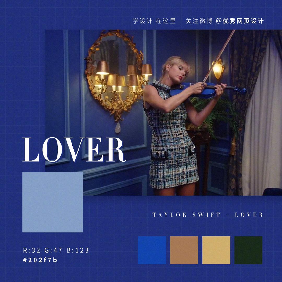 Taylor Swift《Lover》MV色卡