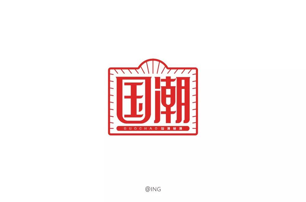 国风潮流!52款国潮字体设计