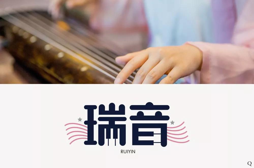 儿童音乐培训!32款瑞音字体设计
