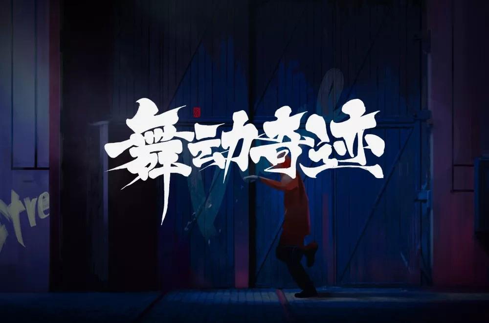 一起跳舞!18款舞动奇迹字体设计
