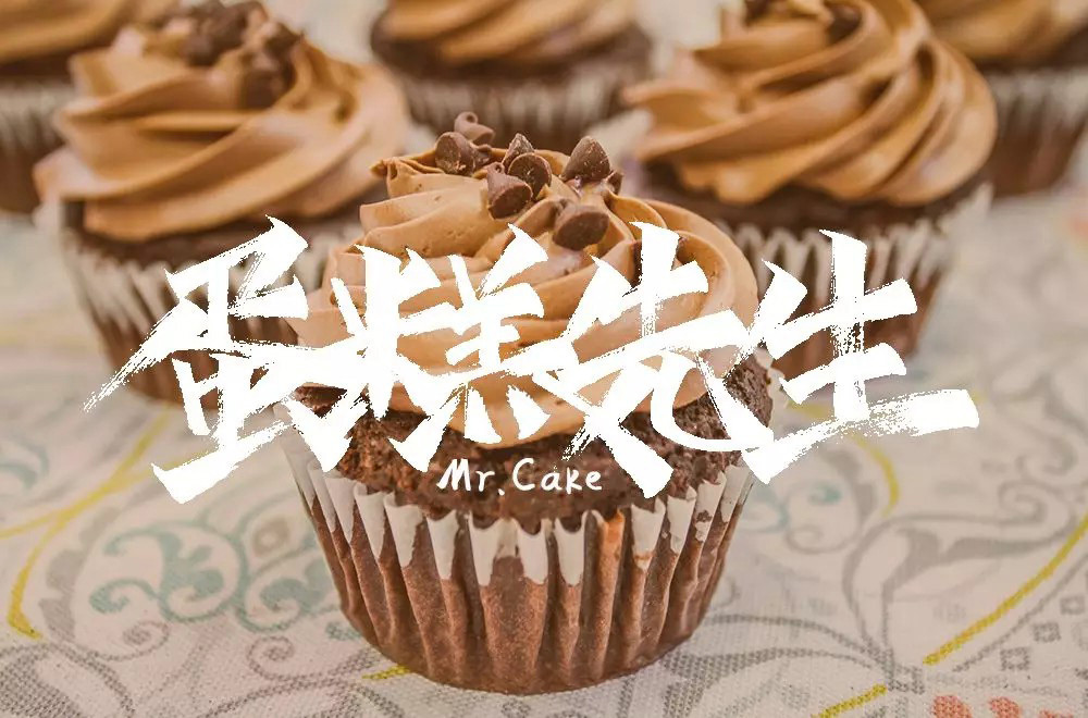 烘焙点心!20款蛋糕先生字体设计