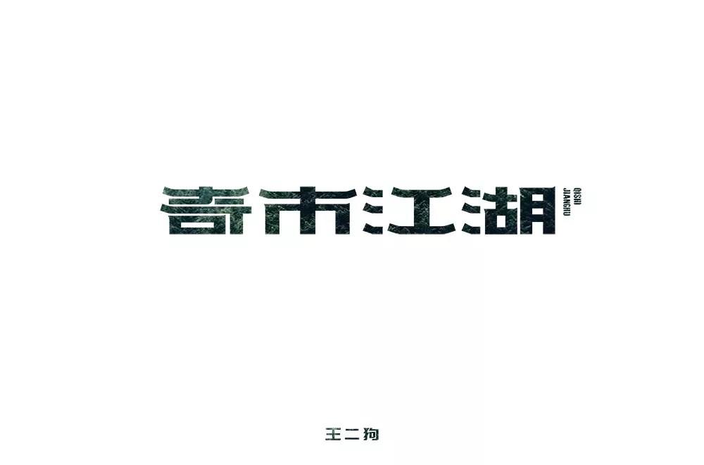 个性电商!36款奇市江湖字体设计