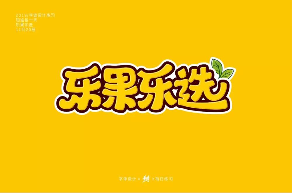 新鲜水果!42款乐果乐选字体设计