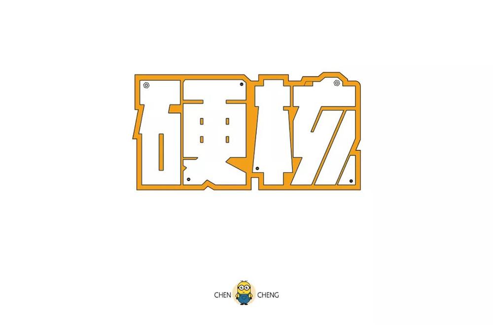 网络流行语!58款硬核字体设计