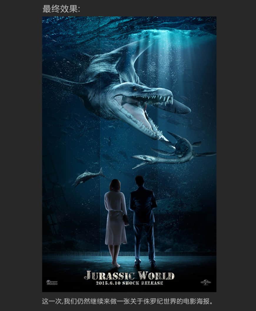 PS教程!侏罗纪世界海报合成