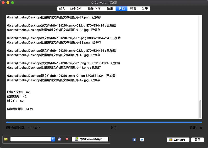 设计神器 XnConvert!免费的图片批处理软件
