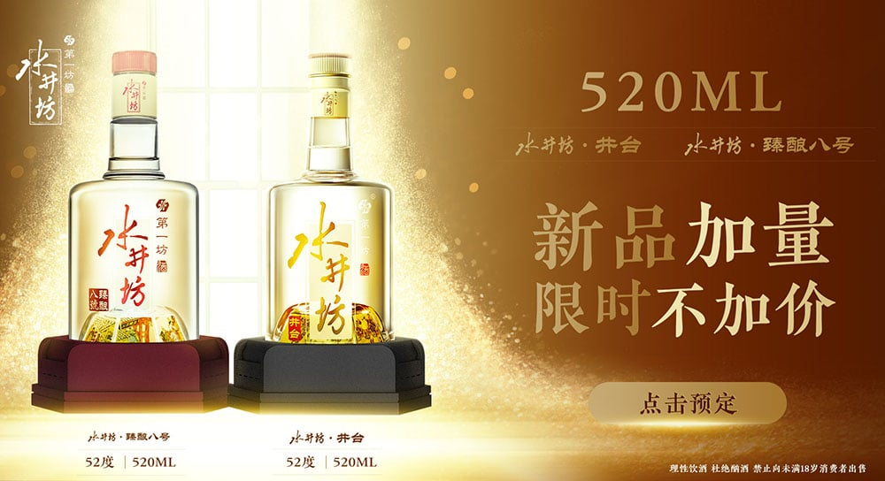 佳节必备!16个白酒类产品Banner设计!