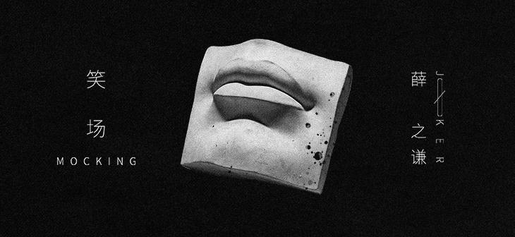 黑与白——音乐之声的沉默色调!