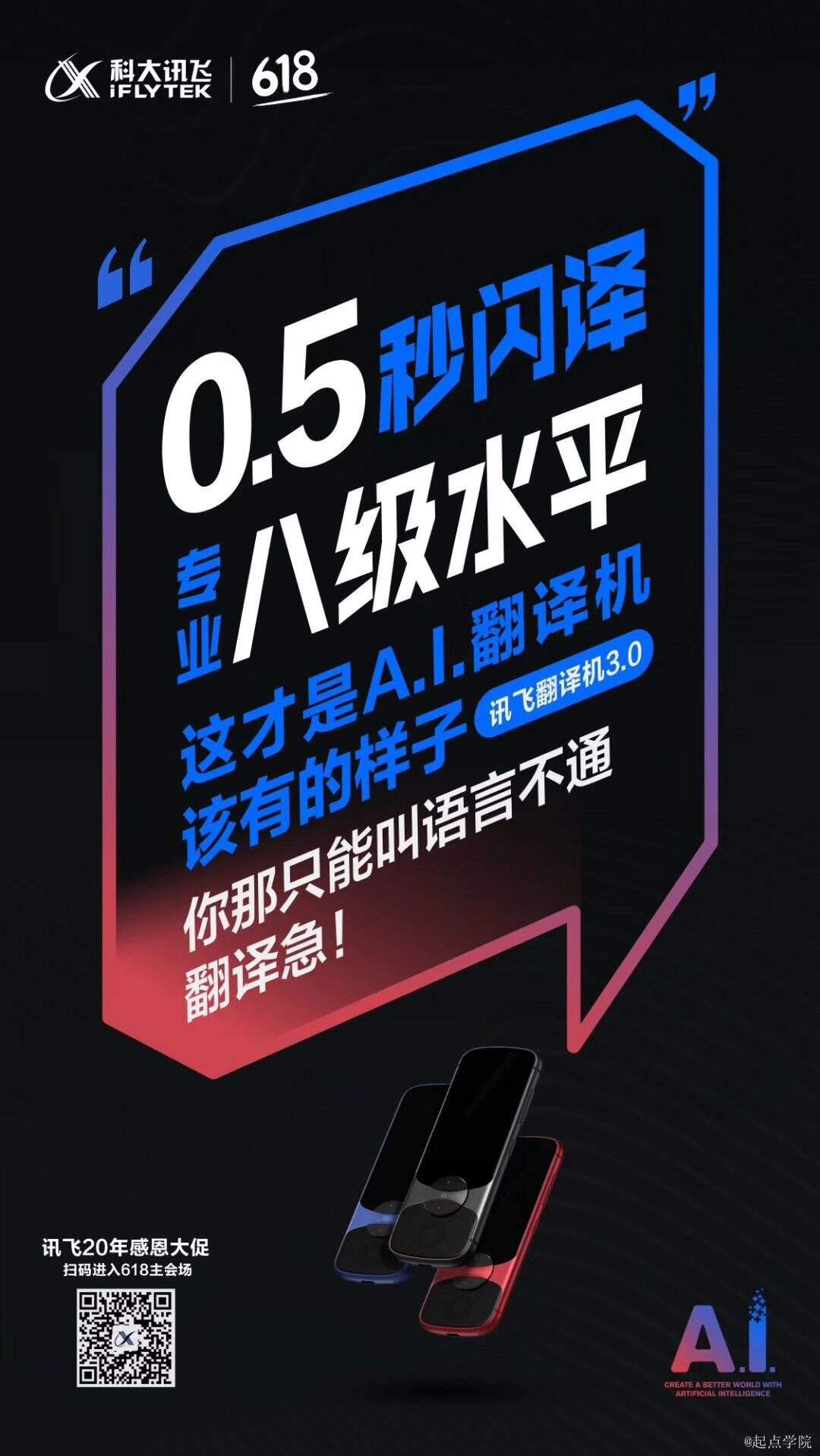 9组电子产品宣传海报设计灵感