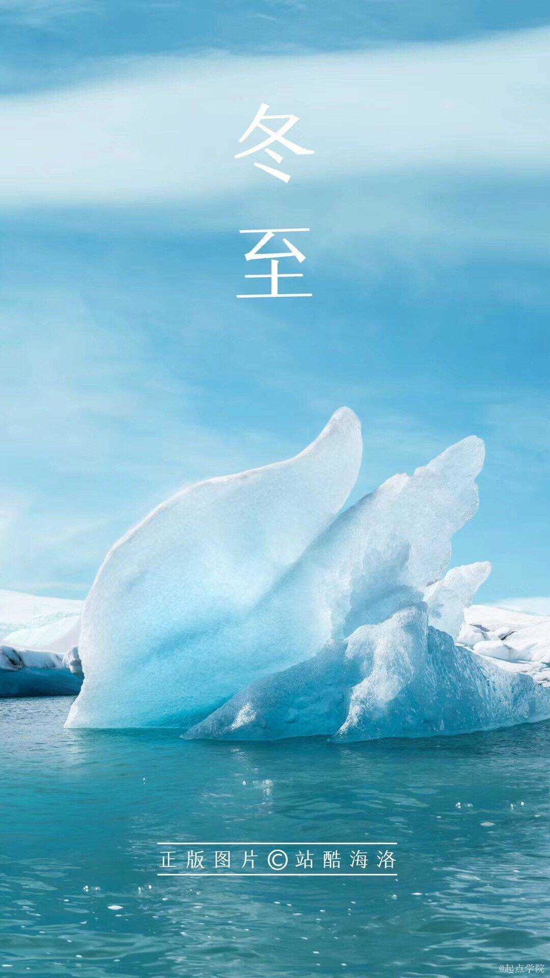 冬至啦!12组节气解释宣传海报设计