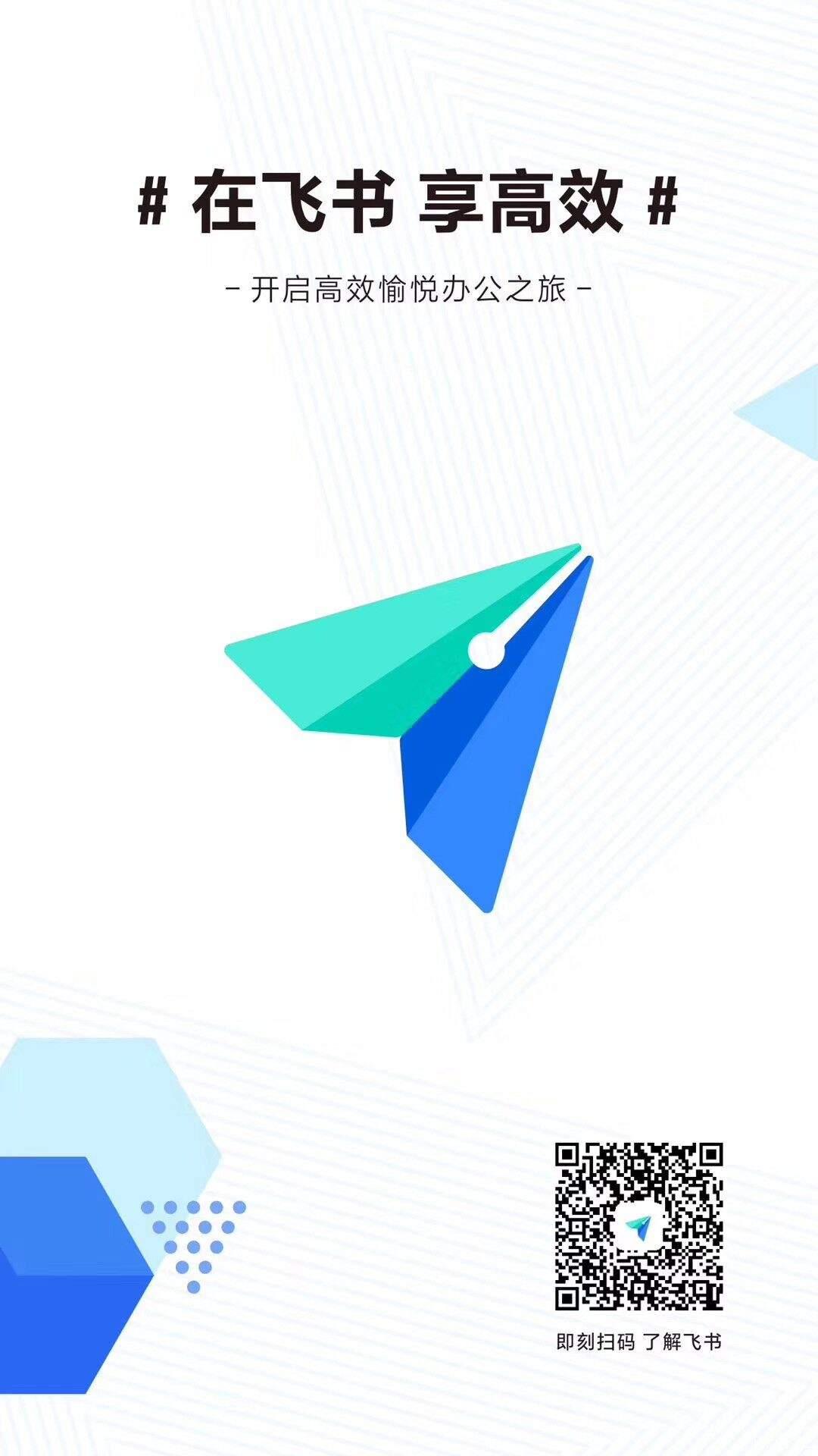9组App宣传海报设计—飞书App