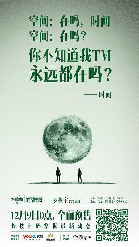 """""""语言的巨人""""—9组演讲活动宣传海报设计"""