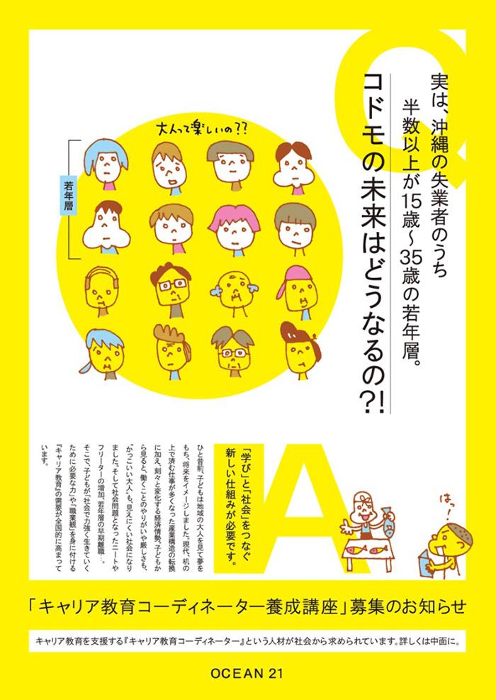 可爱温暖!16款插画海报设计