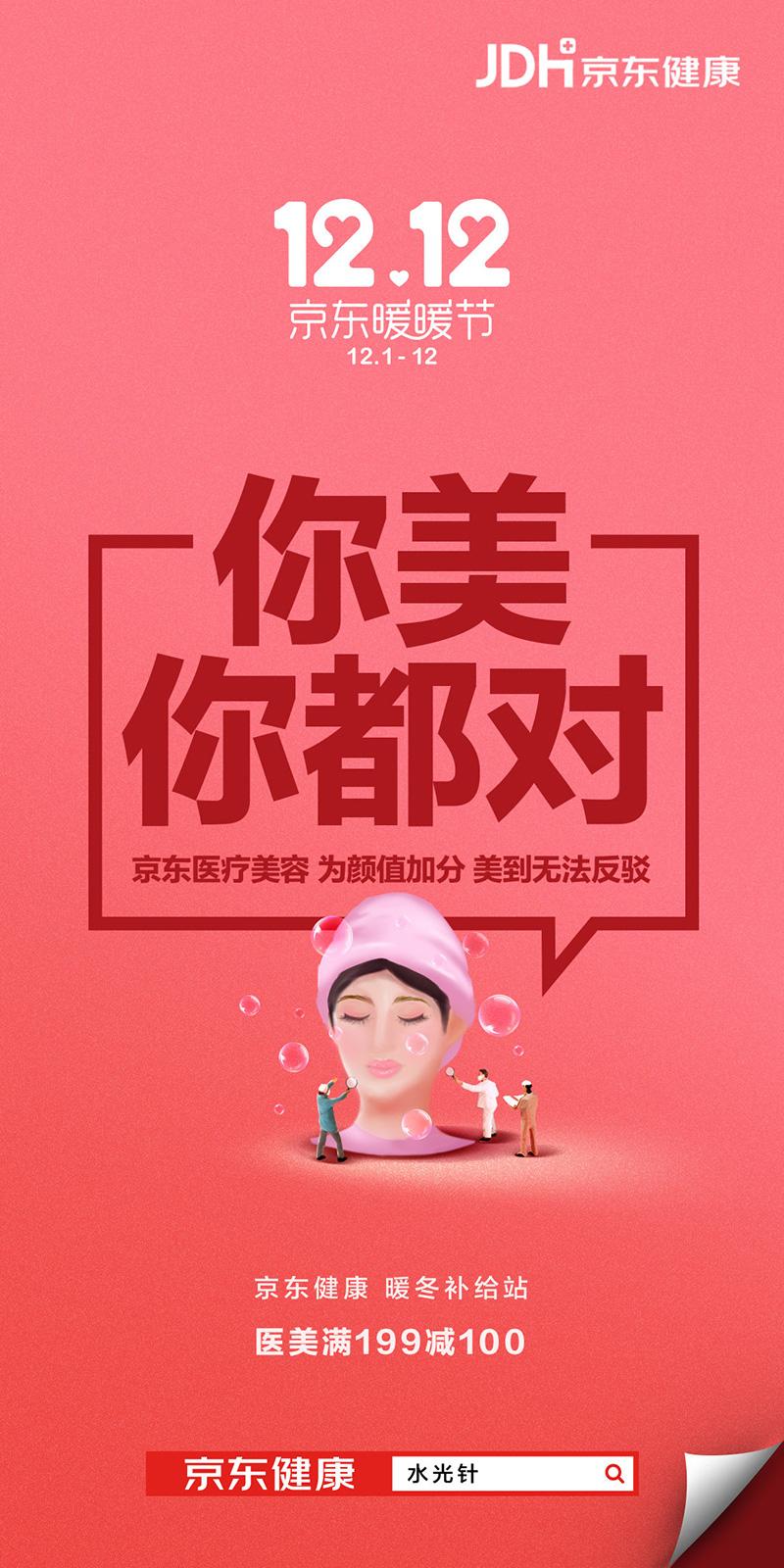 9款京东健康购物狂欢节12·12营销海报