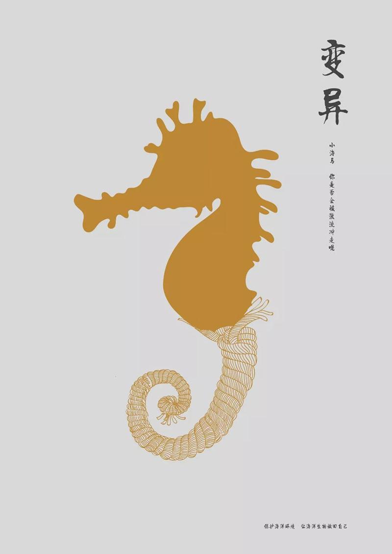 动物保护篇!第十六届山西设计奖学科竞赛获奖作品节选(一)