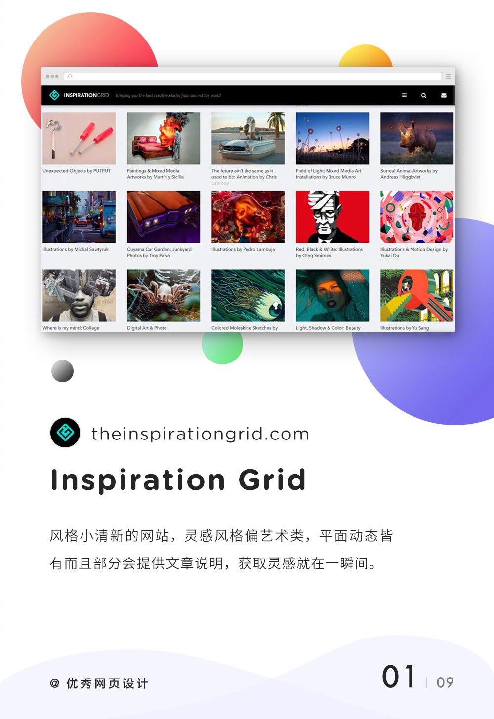 9个值得收藏的设计灵感网站