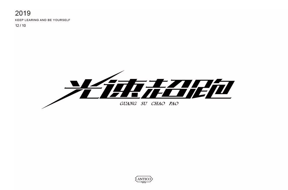 超跑俱乐部!50款光速超跑字体设计