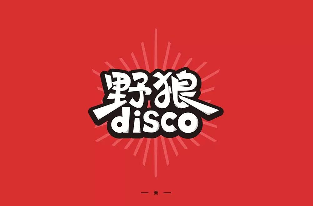 热门歌曲!54款野狼disco字体设计