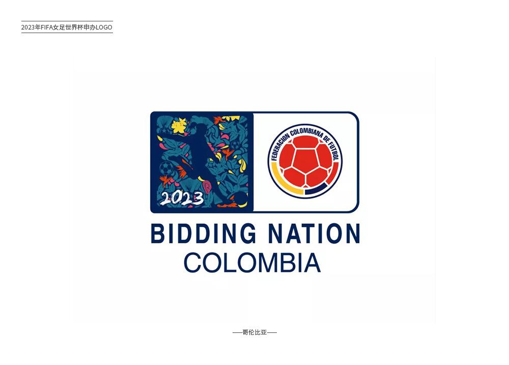 2023年FIFA申办!女足世界杯Logo及报告设计