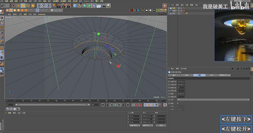 C4D教程!Octane渲染器制作概念场景