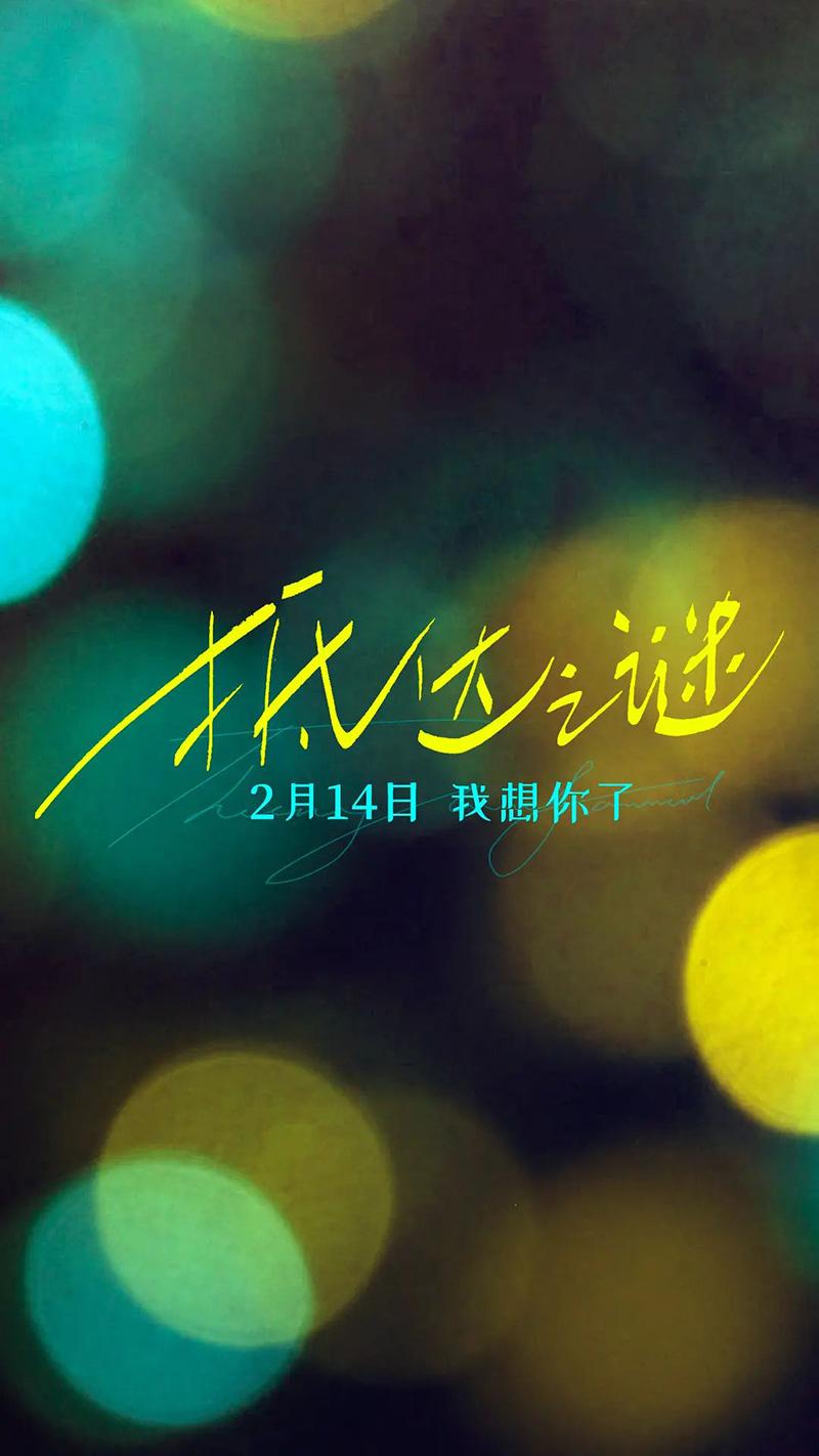 霓虹色彩!《抵达之谜》电影海报设计