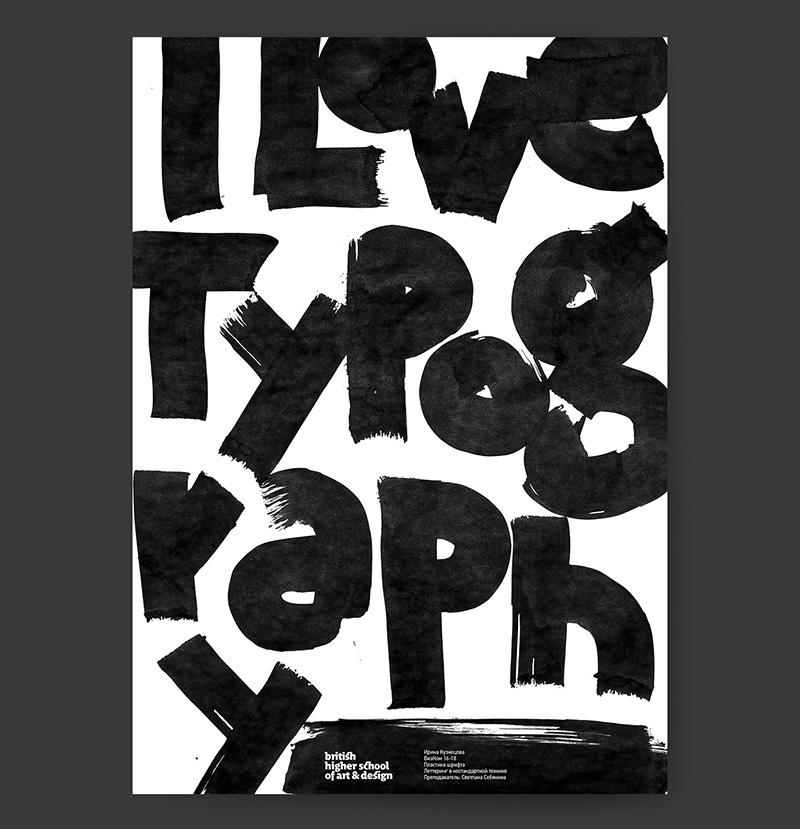 12款各具特色的水墨字母海报