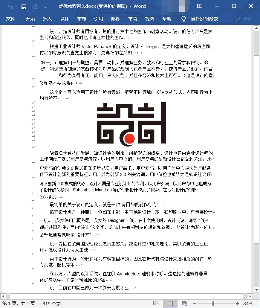 神器 PDF to DOCX!支持多文档免费在线格式转换、合并与压缩