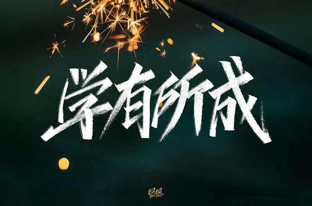 新年flag!79款新年目标字体设计