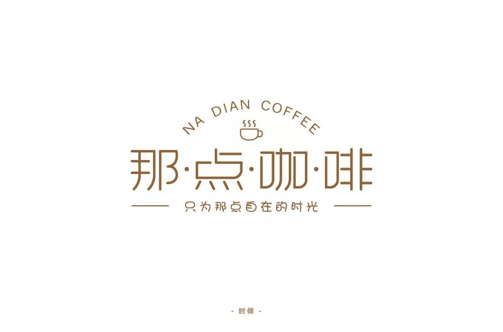 文艺咖啡店!48款那点咖啡字体设计