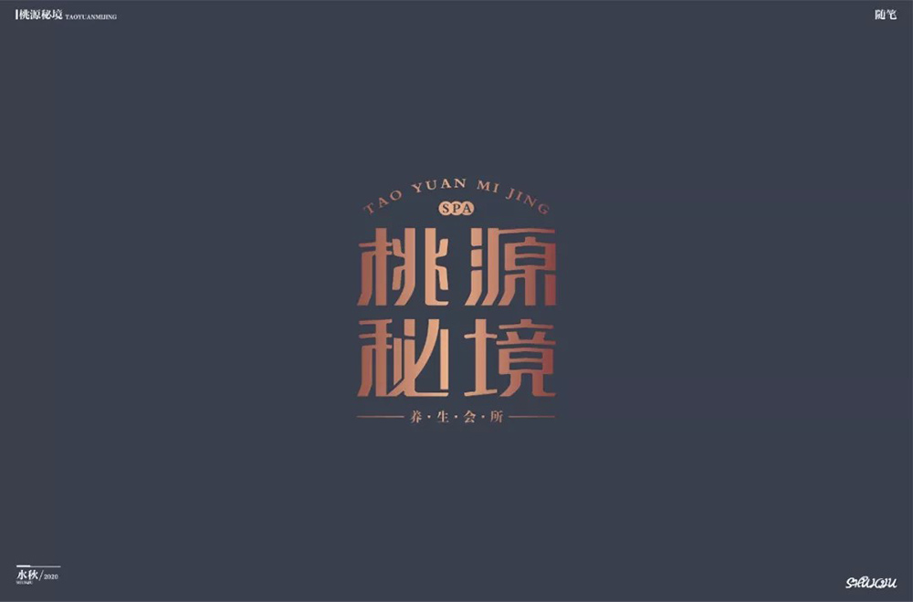 奢华SPA!24款桃源秘境 字体设计